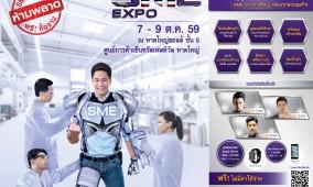 AW - SME - EXPO_Support ไวนีล 600 x 250 cm 3