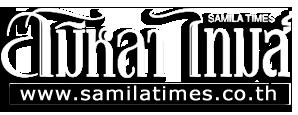 หนังสือพิมพ์ออนไลน์ สมิหลาไทมส์