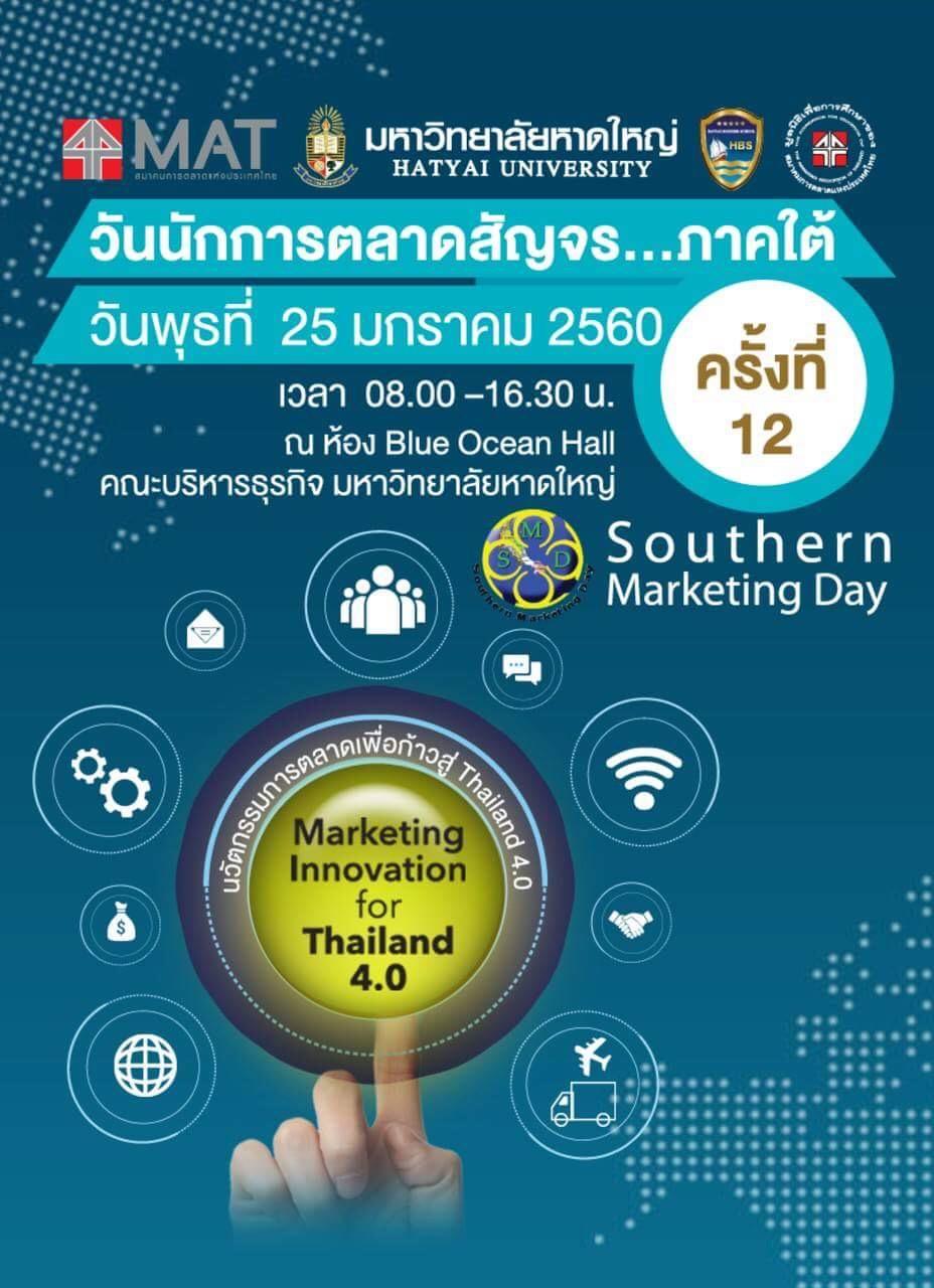 """ภาคใต้ ต่อเนื่องเป็นครั้งที่ 12  ระดมกูรูด้านการตลาดแชร์ประสบการณ์ภายใต้หัวข้อ """"นวัตกรรมการตลาดเพื่อก้าวสู่  Thailand 4.0"""""""