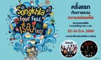 Hello Songkhla Poster á¡éãËÁè