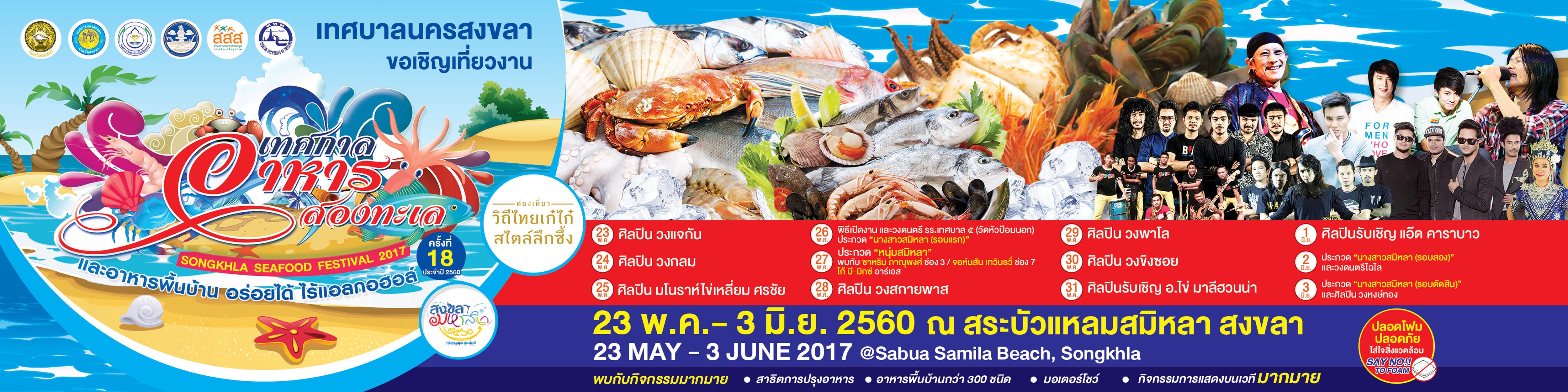 เทศกาลอาหาร 2 ทะเล