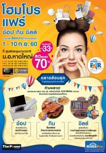 HP Fair HatYai_04,01V4.indd