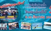 แข่งขันว่ายน้ำชิงแชมป์ภาคใต้ ครั้งที่ 3