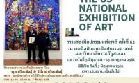 นิทรรศการแสดงศิลปกรรมแห่งชาติ ครั้งที่ 63