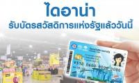 CI-บัตรประชารัฐ-แก้ไข-1