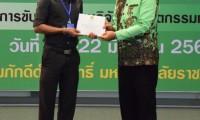 ดร.วัชรินทร์ รับรางวัลชนะเลิศจากอธิการ มรภ.นครศรีธรรมราช