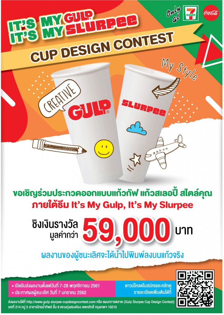 Poster A3-cup contest FINAL