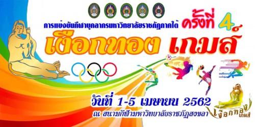 เงือกทองเกมส์ ครั้งที่ 4