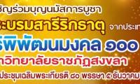 มรภ.สงขลา จัดงานสานสัมพันธ์วัฒนธรรมวิถีพุทธไทย-ศรีลังกา