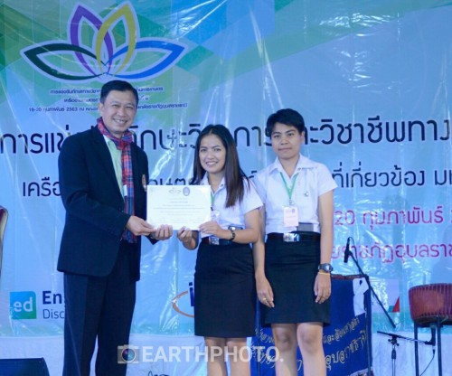 รางวัลชมเชย นวัตกรรมด้านเทคโนโลยีการเกษตร