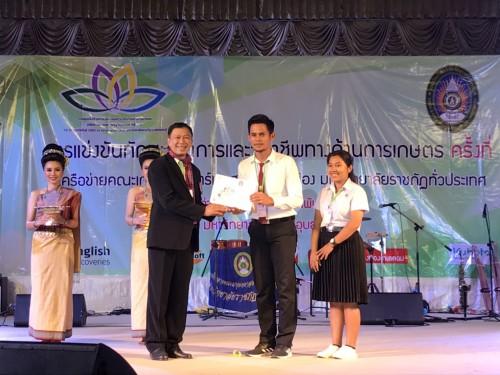 1. ชนะเลิศแข่งขันตอบปัญหาทางวิชาการด้านการเกษตร ด้านสัตวศาสตร์