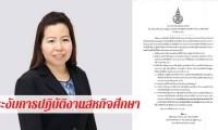 mOU พัฒนาวิชาการ (7)