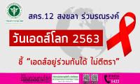 ข่าวแจก_วันเอดส์โลก2563 copy