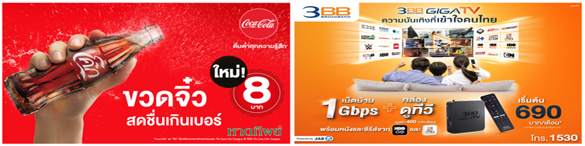 coke haadthip & 3bb